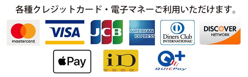 各種クレジット・電子マネーご利用いただけます