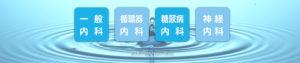 医療法人守山内科クリニック-TOP